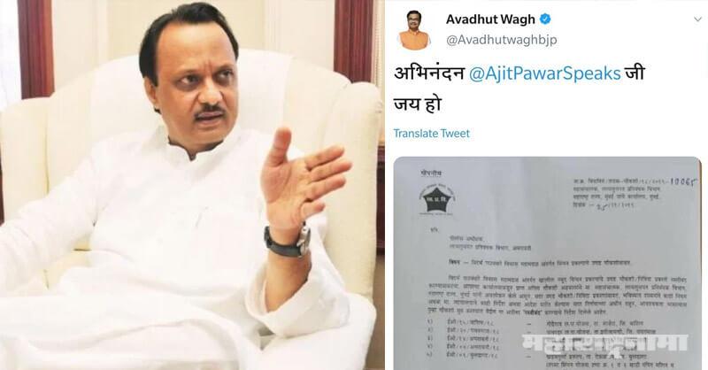 BJP Spokesperson Awadhut Wagh, Ajit Pawar, Irrigation scam