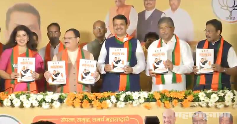 BJP Maharashtra, BJP Manifesto for Maharashtra Vidhansabha Election 2019