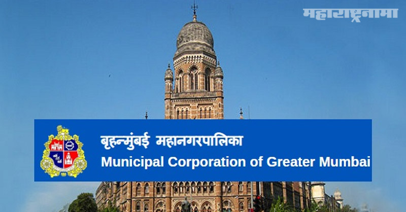 Mumbai Municipal corporation recruitment 2021, Free job, Majhi naukri, Freshersworld