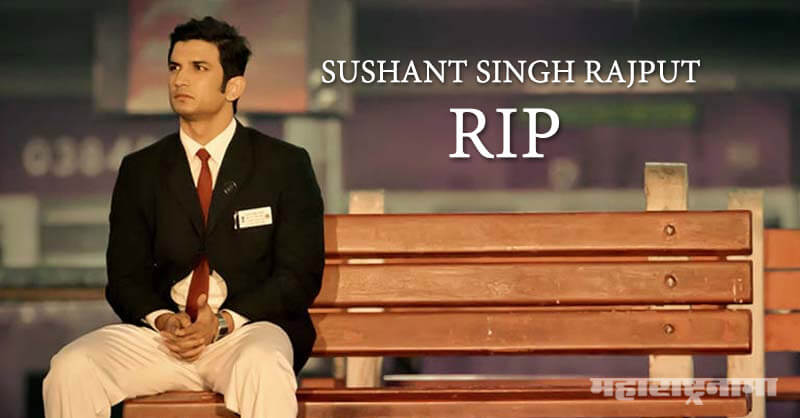 Bollywood, Actor Sushant Singh Rajput, Commit Suicide