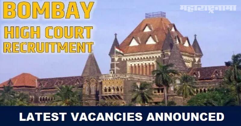 High Court of Bombay Recruitment 2020,  High Court of Bombay jobs 2020, latest recruitment 2020, sarkari result