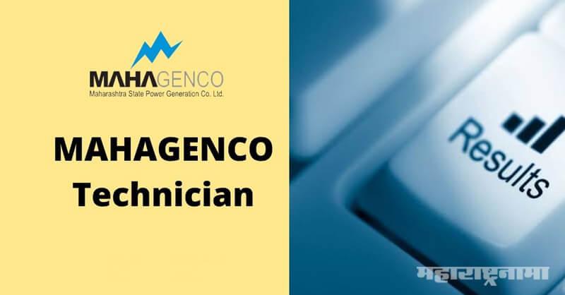 MahaGenco Recruitment 2020, MahaGenco Bharti 2020, notification released, free job alert