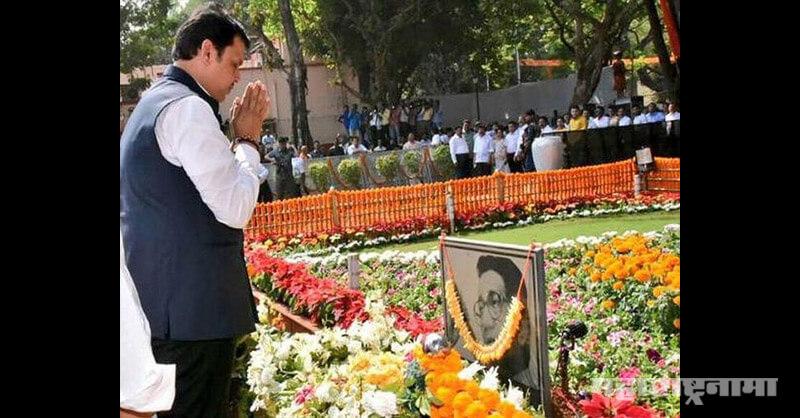 Devendra Fadnavis, Shivtirth, Shivaji Park, Balasaheb Thackeray