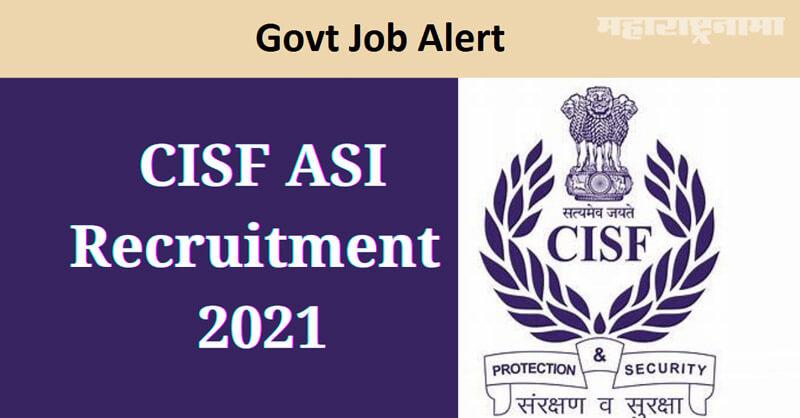 CISF Recruitment 2021, free job alert, majhi naukri, freshersworld