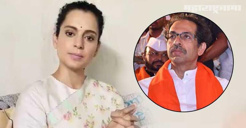 Kangana Ranaut, CM Uddhav Thackeray, Movie mafia, Marathi News ABP Maza