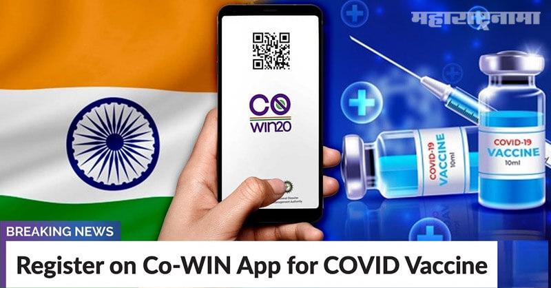 Co WIN app, corona vaccination, registration process