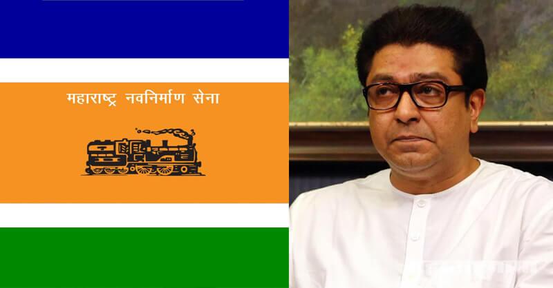 MNS Chief Raj Thackeray, MNS, Maharashtra Assembly Election 2019