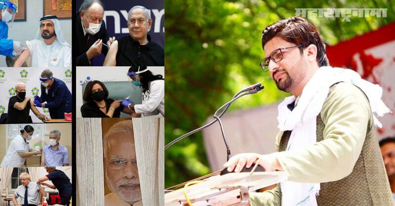 Congress spokesperson Salman Nizami, PM Modi, Corona vaccination