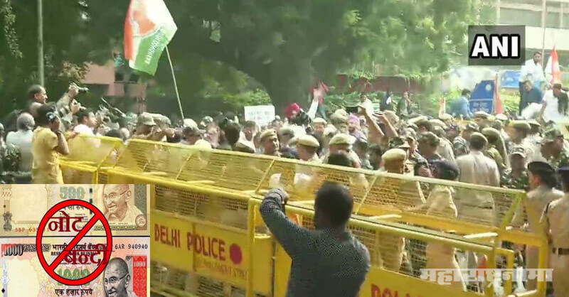 Demonetization, Congress Protest Outside RBI delhi office