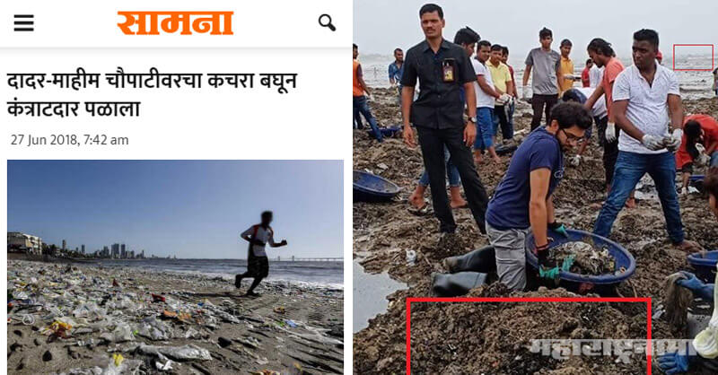 Mumbai Beach, Aaditya Thackeray, Uddhav Thackeray, BMC, Social Work
