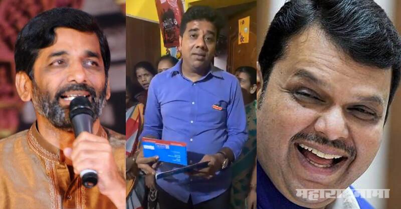 MNS Avinash Jadhav, MLA Sanjay Kelkar, Thane City Vidhansabha Election 2019, Skill Indian Scam