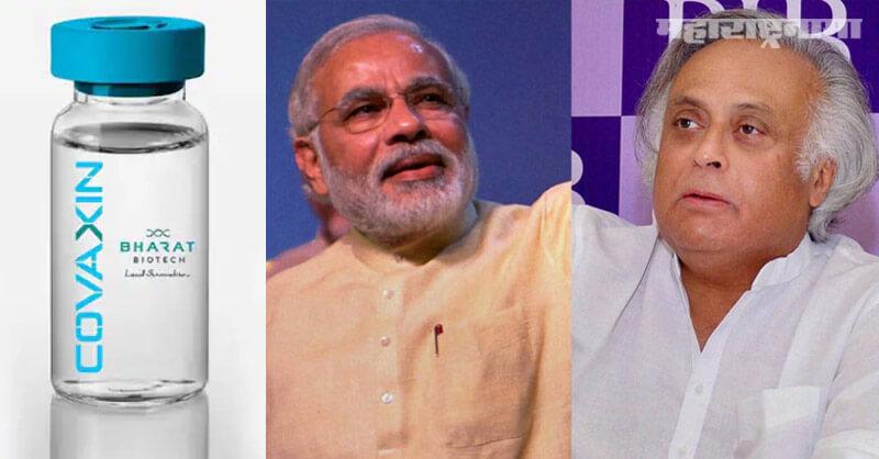 Congress leader Jayram Ramesh, approval, Bharat Biotech Covaxin, third trial