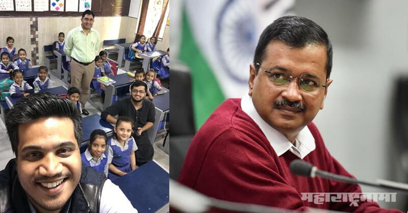 NCP MLA Rohit Pawar, Delhi CM Arvind Kejriwal, School Eduction