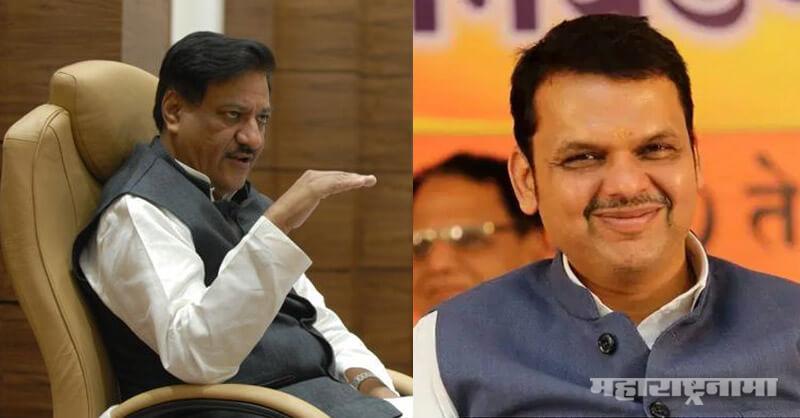 Congress, BJP, Devendra Fadnavis, Prithviraj Chavan
