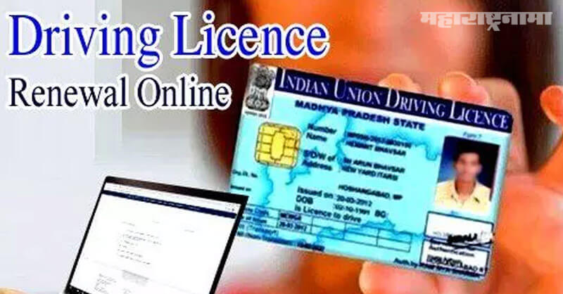 Driving License, online process