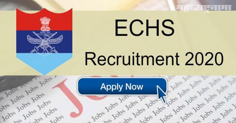ECHS Recruitment 2020, Notification released, free job alert