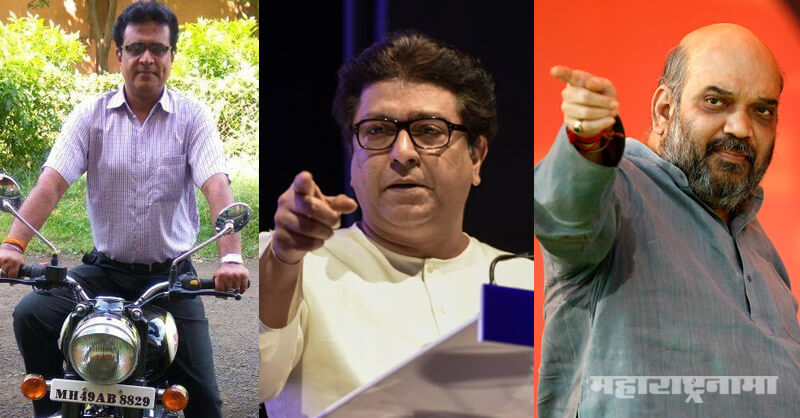 MNS Chief Raj Thackeray, ED Notice, ED Officer Rana Banerjee, Kohinoor Mill