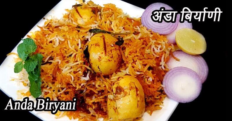 Egg Biryani Recipe in Marathi