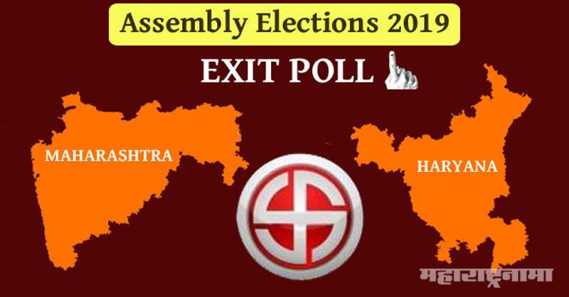 Exit Poll, Opinion Poll, Maharashtra Vidhansabha Election 2019