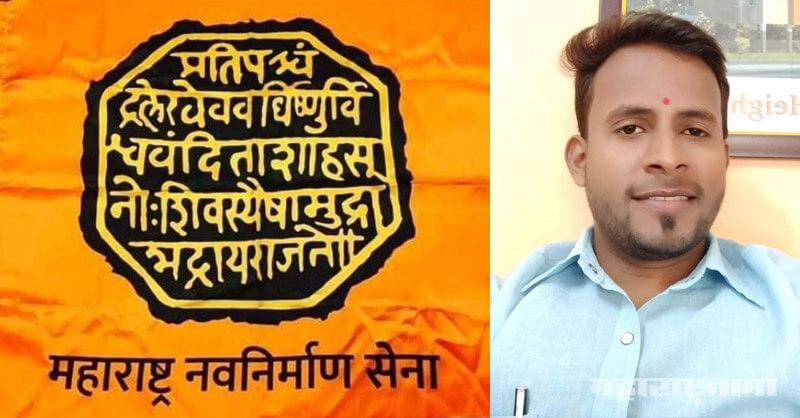 Exposing fake e pass, MNS office Rakesh Surve, Guhagar