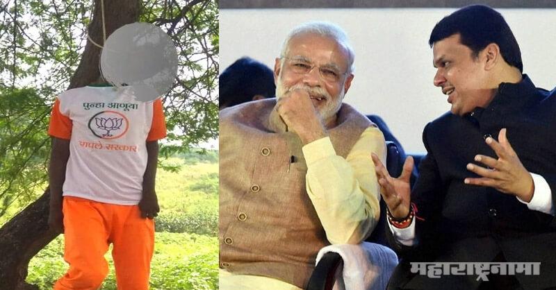 BJP, Narendra Modi, Devendra Fadnavis, Farmers Suicide
