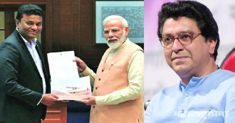 Amol Yadav, PM Narnedra Modi, Raj Thackeray