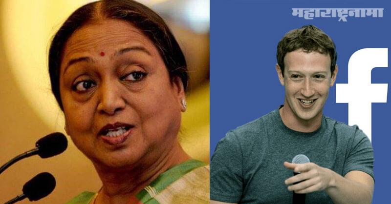 Congress Leader Meira Kumars, Facebook Account Blocked, Modi Govt. Facebook India