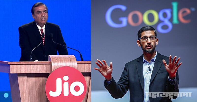 RIL AGM 2020, reliance industries Mukesh Ambani, Android Smart phone, Google