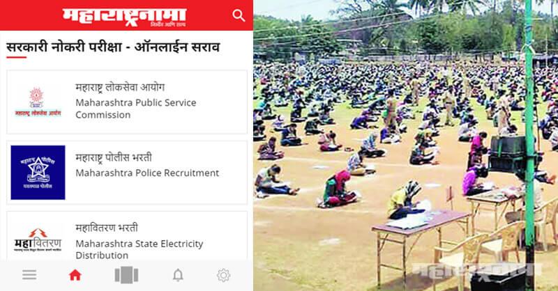 Maharashtra Police Bharti, Police Bharti, Police Bharti Practice, Police Bharti Sarav, MPSC, MPSC Practice, UPSC Practice, Talathi Bharti, govexam, govexam.com, mahanmk.com, mahanmk, Sarkari Bharti, Sarkari Pariksha online study