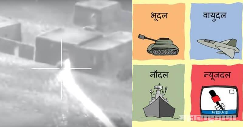 Pakistan, IAF, PAF, Pulawama Attack