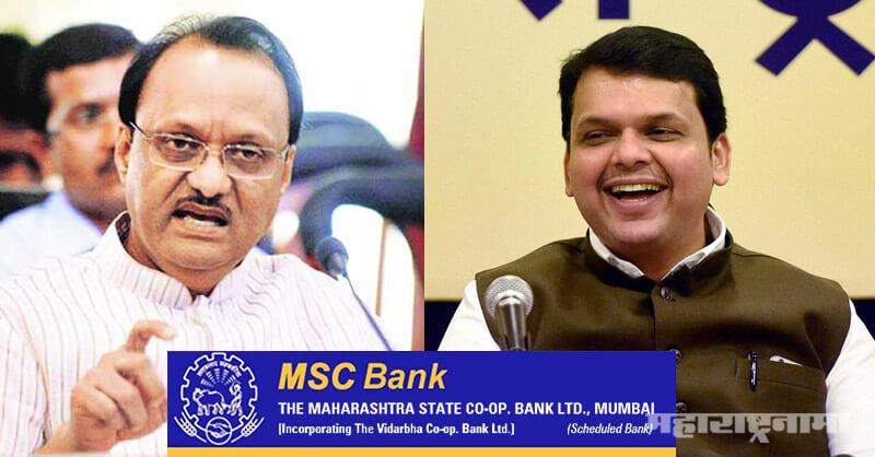 Ajit Pawar, NCP, Shikhar Bank, Maharashtra State Co Operative Bank