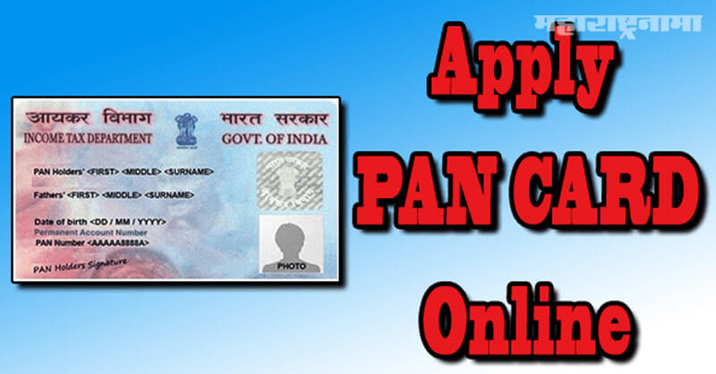 How to apply, PAN Card, online NSDL