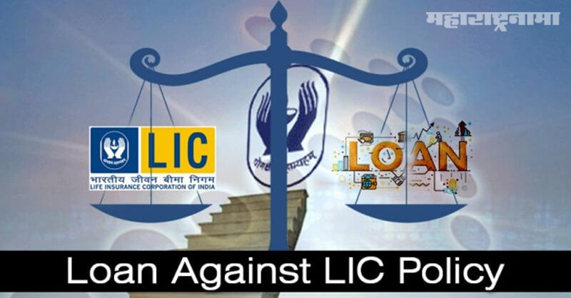 loan against LIC Policy, Loan on LIC Policy