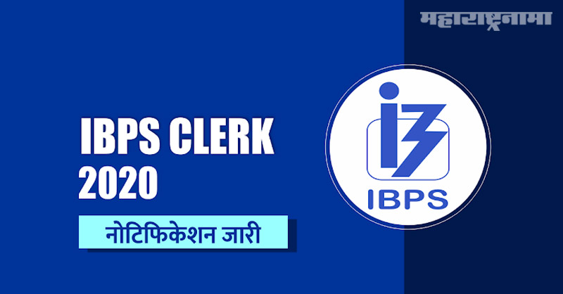 IBPS clerk prelims result 2020, Check marks, IBPS website