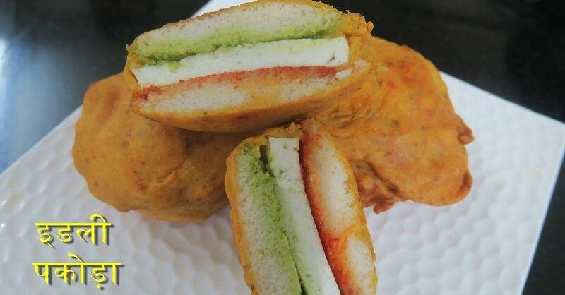 Idli Pakoda recipe in Marathi