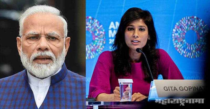 Indias GDP, IMF Chief Economist Gita Gopinath