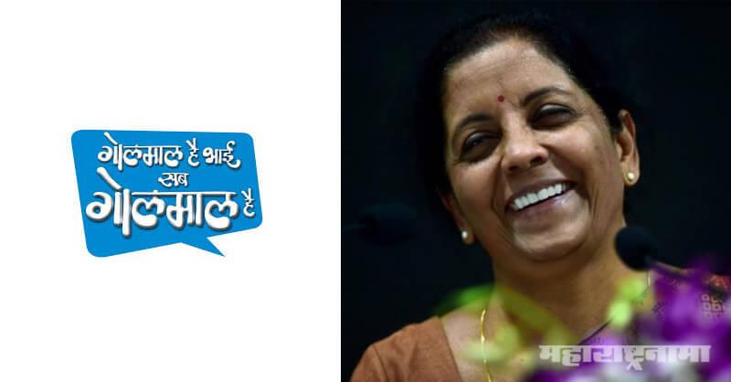 Old Tax Slab, News tax Slab, Union Budget 2020, Finance Minister Nirmala Sitharaman