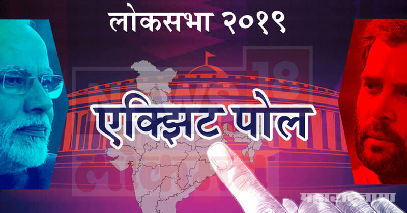 Narendra Modi, Rahul gandhi, Mamta banerjee, Mayawati, Sharad Pawar, Loksabha Election 2019