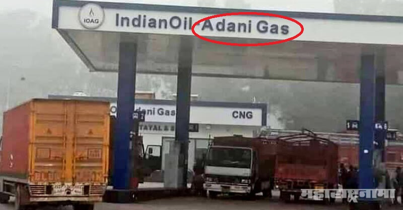 Adani group, Gas pump, Reliance Petrol