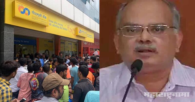 PMC Bank, Punjab and Maharashtra Co Operative Bank, Joy Thomas, RBI, RBI Restrictions, HDIL Loan