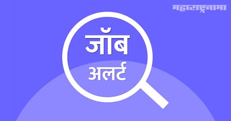 Lokvikas Nagari Sahakari Bank Recruitment 2021, free job alert, majhi naukri, freshersworld