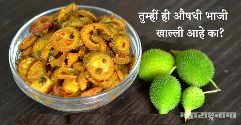 Kantola Bhaji, Benefits