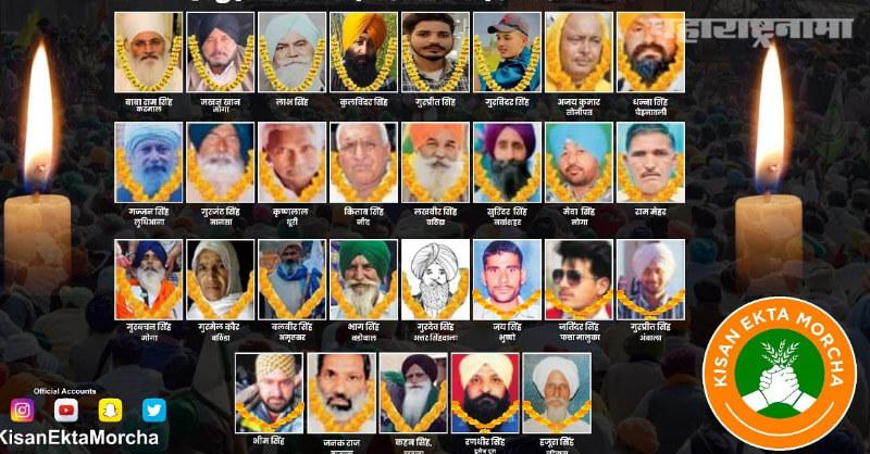 Agitation, farmers Protest, Modi government, Sanyukta Kisan Morcha