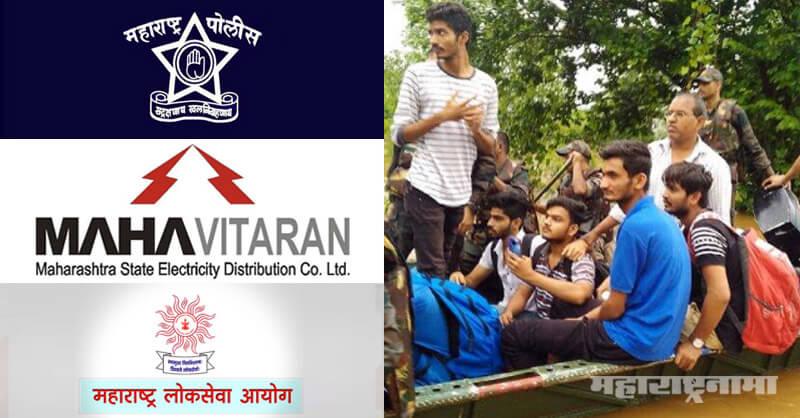 sangali Flood, Kolhapur Flood, Government Exams, Government Jobs, Police Bharti, MPSC exam online test, Mahavitaran Bharti test, Mumbai Police Bharti online Test