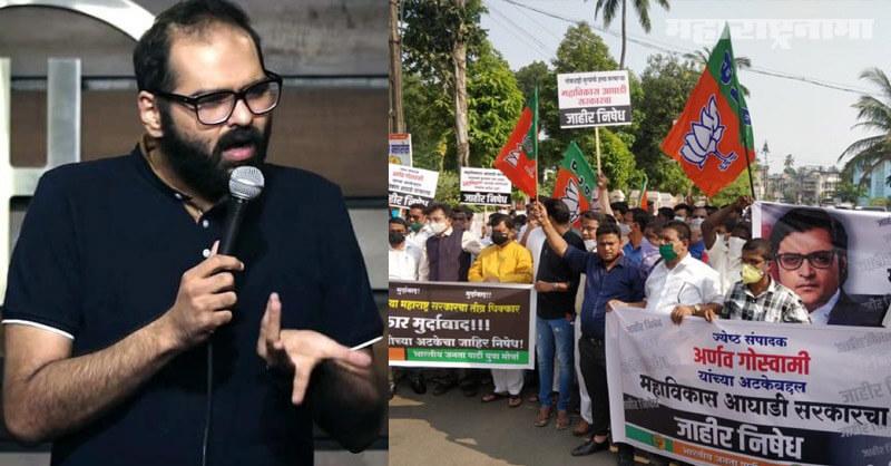 Standup comedian Kunal Kamra, Arnab Goswami Arrest, BJP Protest