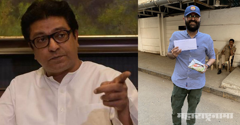 MNS Chief Raj Thackeray, Stand up Comedian Kunal Kamra