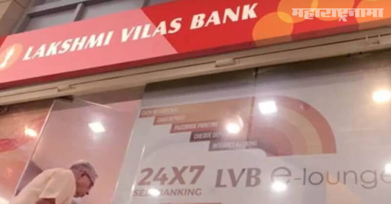 Lakshmi Vilas Bank, under moratorium, RBI Bank