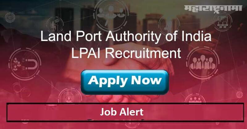Land Ports Authority of India recruitment 2021, free job alert, majhi naukri, freshersworld