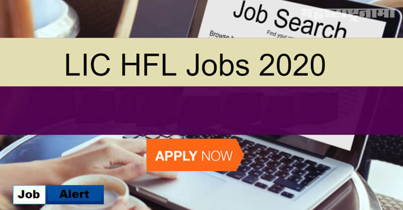 LIC Housing finance recruitment 2020, Assistant Manager, notification released, free job alert