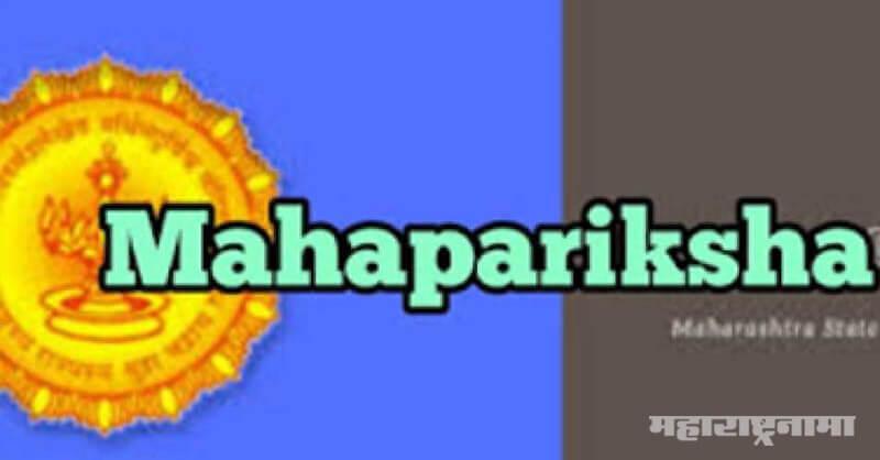 Mahapariksha, Police Bharti, Talathi Bharti, MPSC Online Exam, UPSC Exam, Mahavitaran Pariksha Pariksha